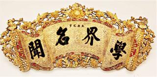 Cuốn thư sơn thiếp vàng thế kỷ 19 - Ảnh do BTC cung cấp