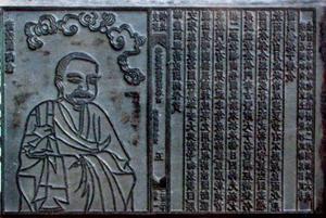 Mộc bản chùa Vĩnh Nghiêm.