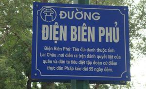 Biển tên đường Điện Biên Phủ lại ghi đó là địa danh của tỉnh Lai Châu.