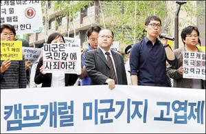 Thông tin về việc quân đội Mỹ chôn giấu các loại hóa chất cực độc tại Hàn Quốc đang gây làn sóng phản đối mạnh ở Seoul.