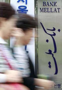Bảng hiệu chi nhánh Ngân hàng Mellat của Iran ở Seoul